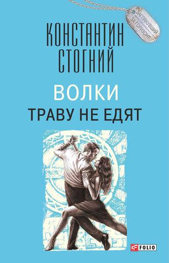 Константин Стогний, Волки траву не едят