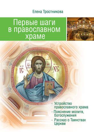 Елена Тростникова, Первые шаги в православном храме (двенадцать совместных путешествий)