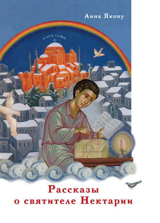 Анна Якову, Рассказы о святителе Нектарии