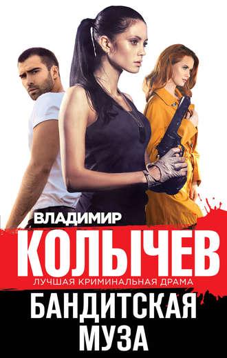 Владимир Колычев, Бандитская муза