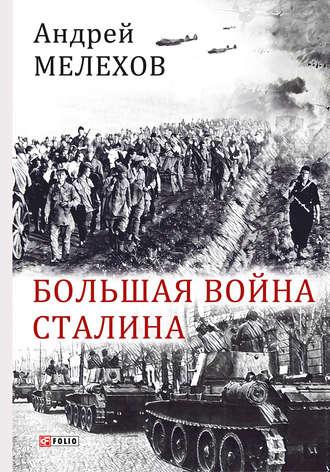 Андрей Мелехов, Большая война Сталина