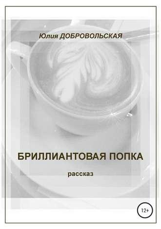 Юлия Добровольская, Бриллиантовая попка
