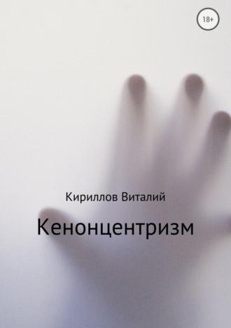 Виталий Кириллов, Кенонцентризм