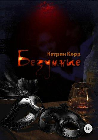 Катрин Корр, Безумные