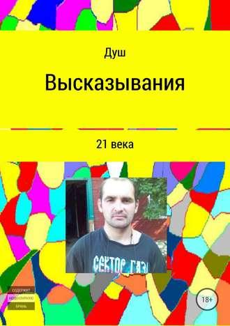 Роман Кирнасов, Высказывания 21 века