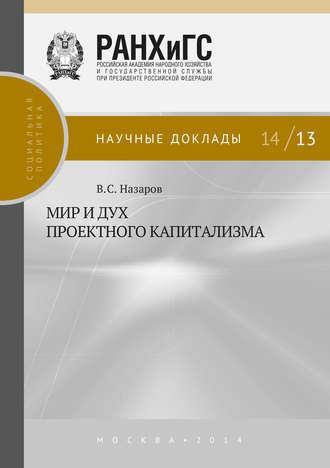 Владимир Назаров, Мир и дух проектного капитализма
