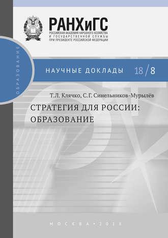 Сергей Синельников-Мурылёв, Татьяна Клячко, Стратегия для России. Образование