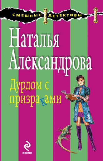 Наталья Александрова, Дурдом с призраками