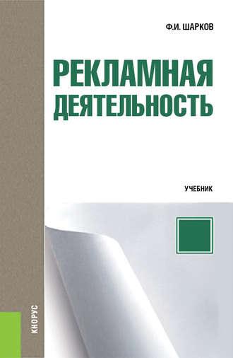 Феликс Шарков, Рекламная деятельность