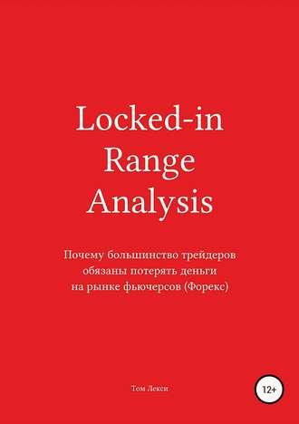 Том Лекси, Locked-in Range Analysis: Почему большинство трейдеров обязаны потерять деньги на рынке фьючерсов (Форекс)