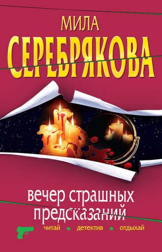 Мила Серебрякова, Вечер страшных предсказаний