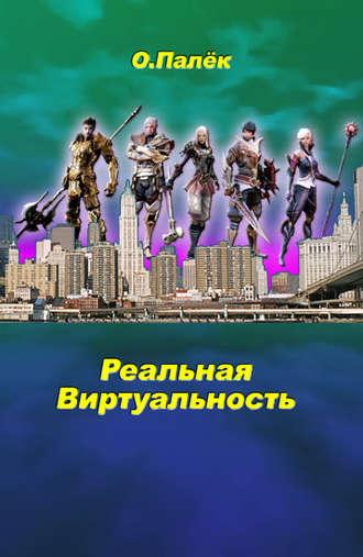 Олег Палёк, Реальная виртуальность