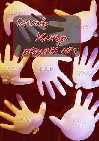 Олег Палёк, Юмор разных лет