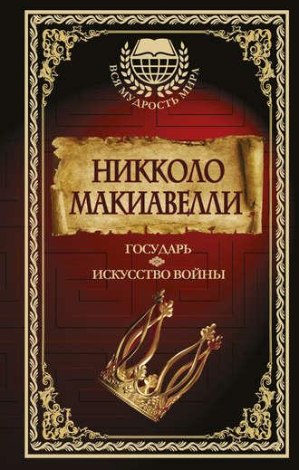 Никколо Макиавелли, Государь. Искусство войны