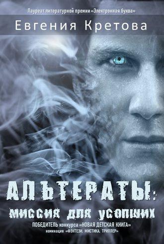 Евгения Кретова, Альтераты: миссия для усопших