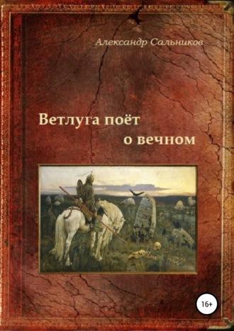 Александр Сальников, Ветлуга поёт о вечном