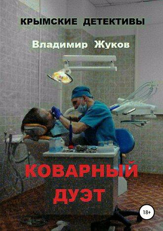 Владимир Жуков, Коварный дуэт