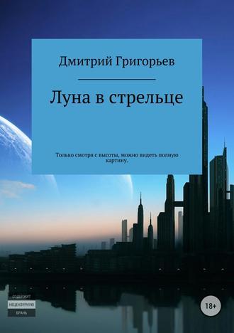 Дмитрий Григорьев, Луна в стрельце
