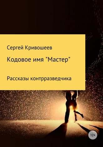 Сергей Кривошеев, Кодовое имя «Мастер»