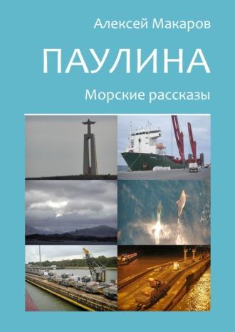 Алексей Макаров, Паулина. Морские рассказы