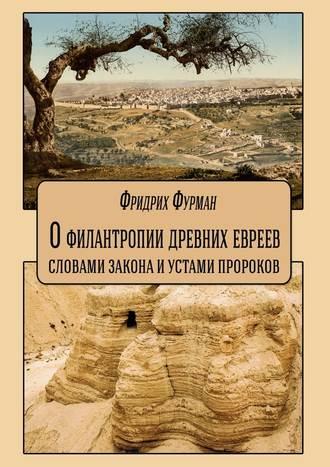 Фридрих Фурман, О филантропии древних евреев: словами Закона и устами Пророков