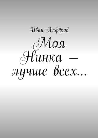 Иван Алфёров, Моя Нинка– лучше всех…