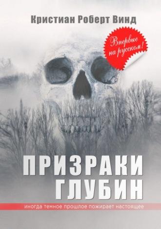 Кристиан Винд, Призраки глубин