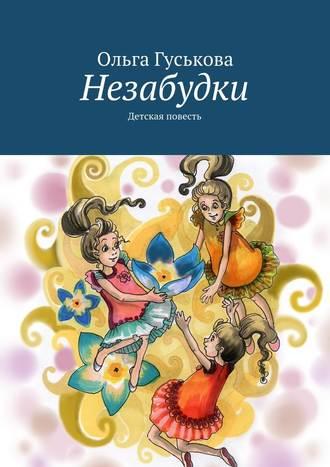 Ольга Гуськова, Незабудки. Детская повесть