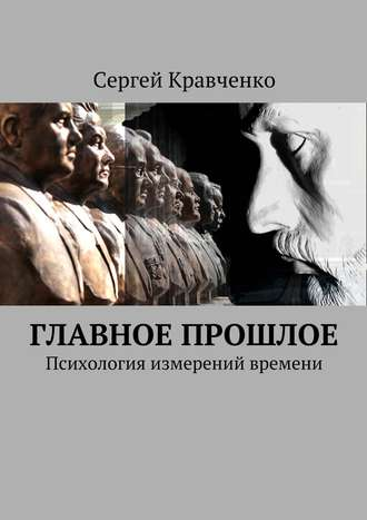 Сергей Кравченко, Главное прошлое. Психология измерений времени