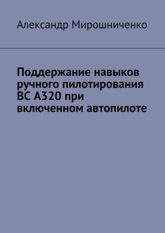 Александр Мирошниченко, Поддержание навыков ручного пилотирования ВС А320 при включенном автопилоте