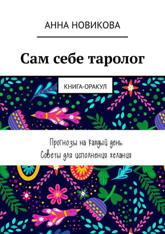 Анна Новикова, Сам себе таролог. Книга-оракул