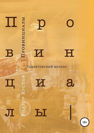 Виктор Кустов, Провинциалы. Книга 3. Гамлетовский вопрос