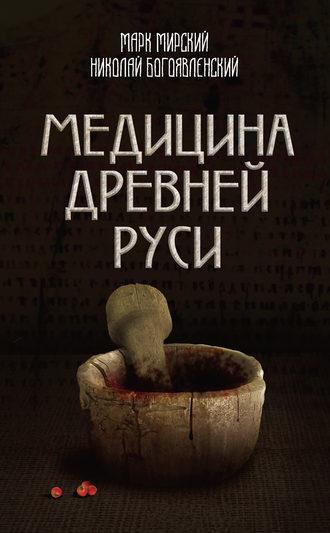 Марк Мирский, Марк Мирский, Медицина Древней Руси (сборник)