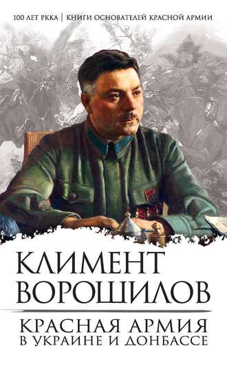 Климент Ворошилов, Красная Армия в Украине и Донбассе