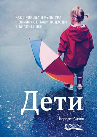 Мередит Смолл, Дети