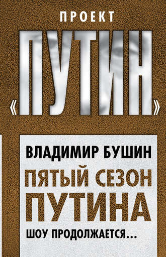 Владимир Бушин, Пятый сезон Путина. Шоу продолжается…