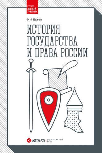 Федор Долгих, История государства и права России