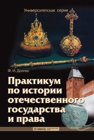 Федор Долгих, Практикум по истории отечественного государства и права