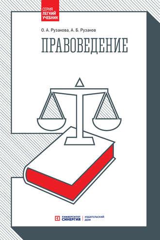 Ольга Рузакова, Алексей Рузаков, Правоведение