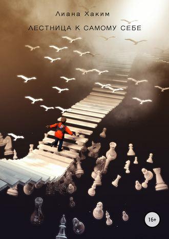 Лиана Хаким, Лестница к самому себе