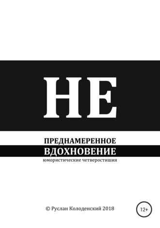Руслан Колоденский, Непреднамеренное вдохновение