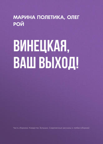 Олег Рой, Марина Полетика, Винецкая, ваш выход!