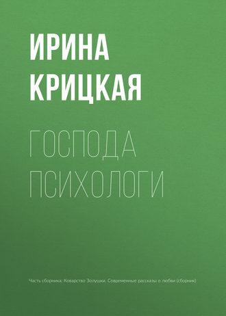 Ирина Крицкая, Господа психологи