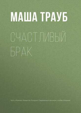 Маша Трауб, Счастливый брак