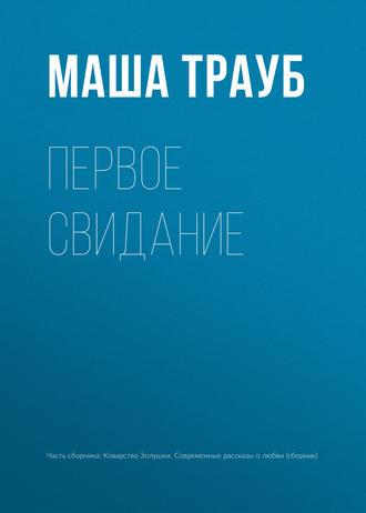 Маша Трауб, Первое свидание