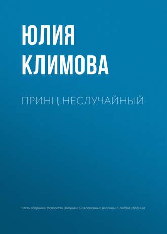 Юлия Климова, Принц неслучайный