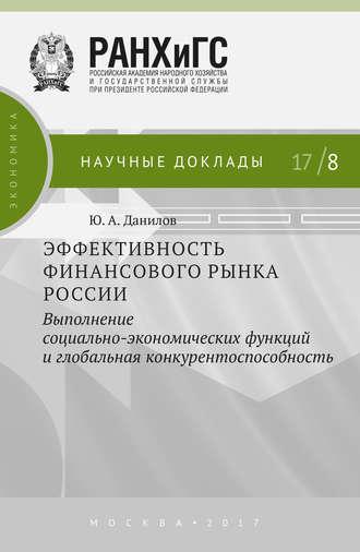 Юрий Данилов, Эффективность финансового рынка России. Выполнение социально-экономических функций и глобальная конкурентоспособность