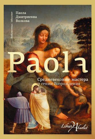 Паола Волкова, Средневековые мастера и гении Возрождения