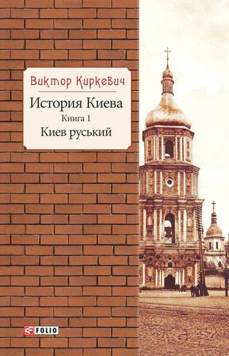 Виктор Киркевич, История Киева. Киев руський