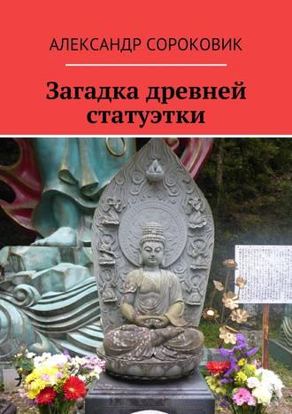 Александр Сороковик, Загадка древней статуэтки